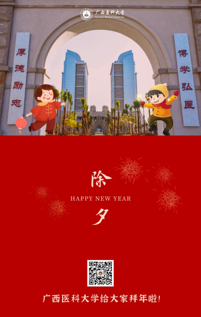 辞旧迎新 | 广西医科大学祝您除夕快乐!图片