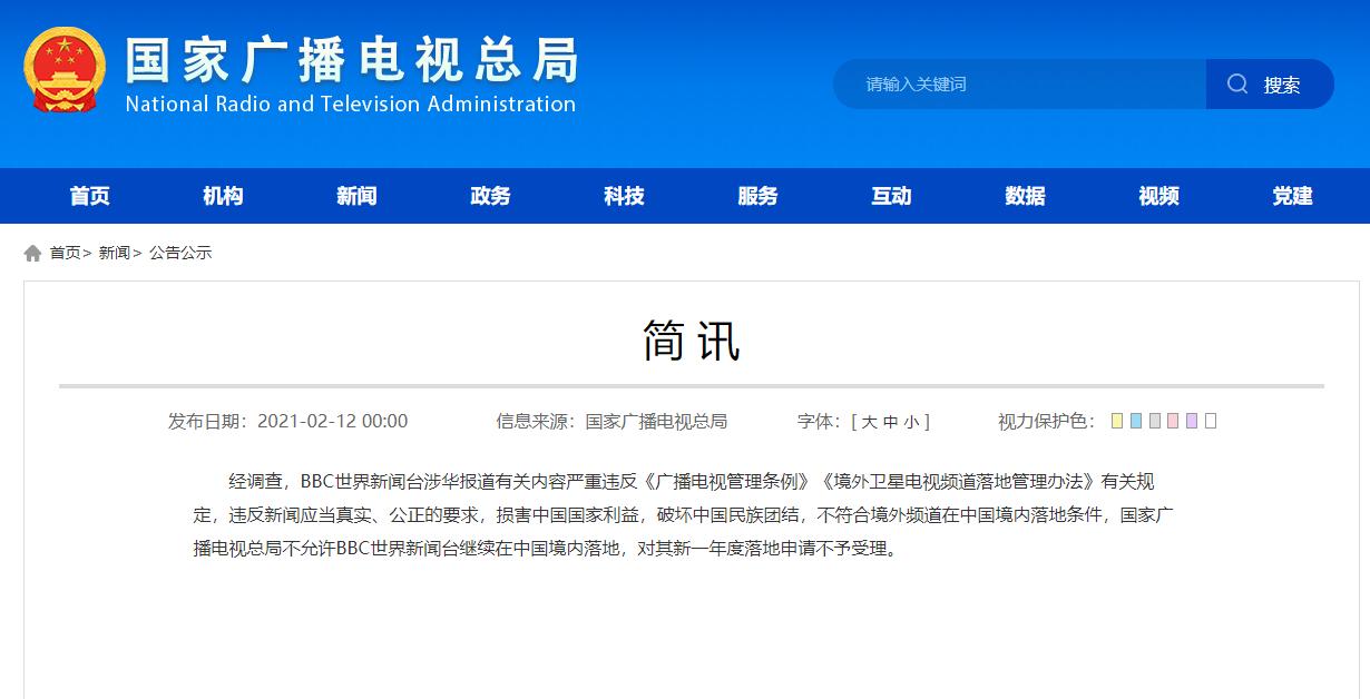 国家广电总局:不允许BBC世界新闻台继续在中国境内落地图片