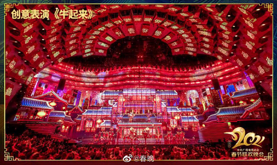 """""""牛""""转乾坤之三:春晚里的中国成就图片"""
