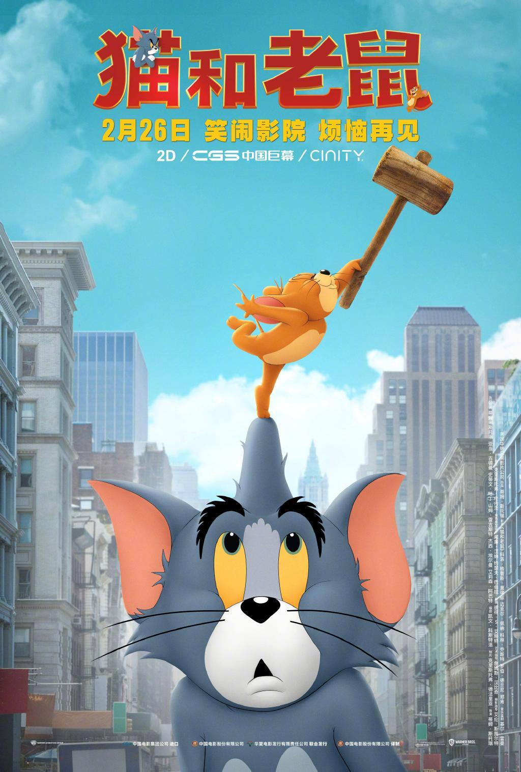 华纳兄弟影业公布《猫和老鼠》汤姆唱情歌片段