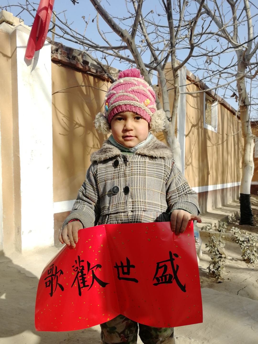 【云相聚,话团圆】 新疆大学结亲干部千里送祝福,共度中国年图片