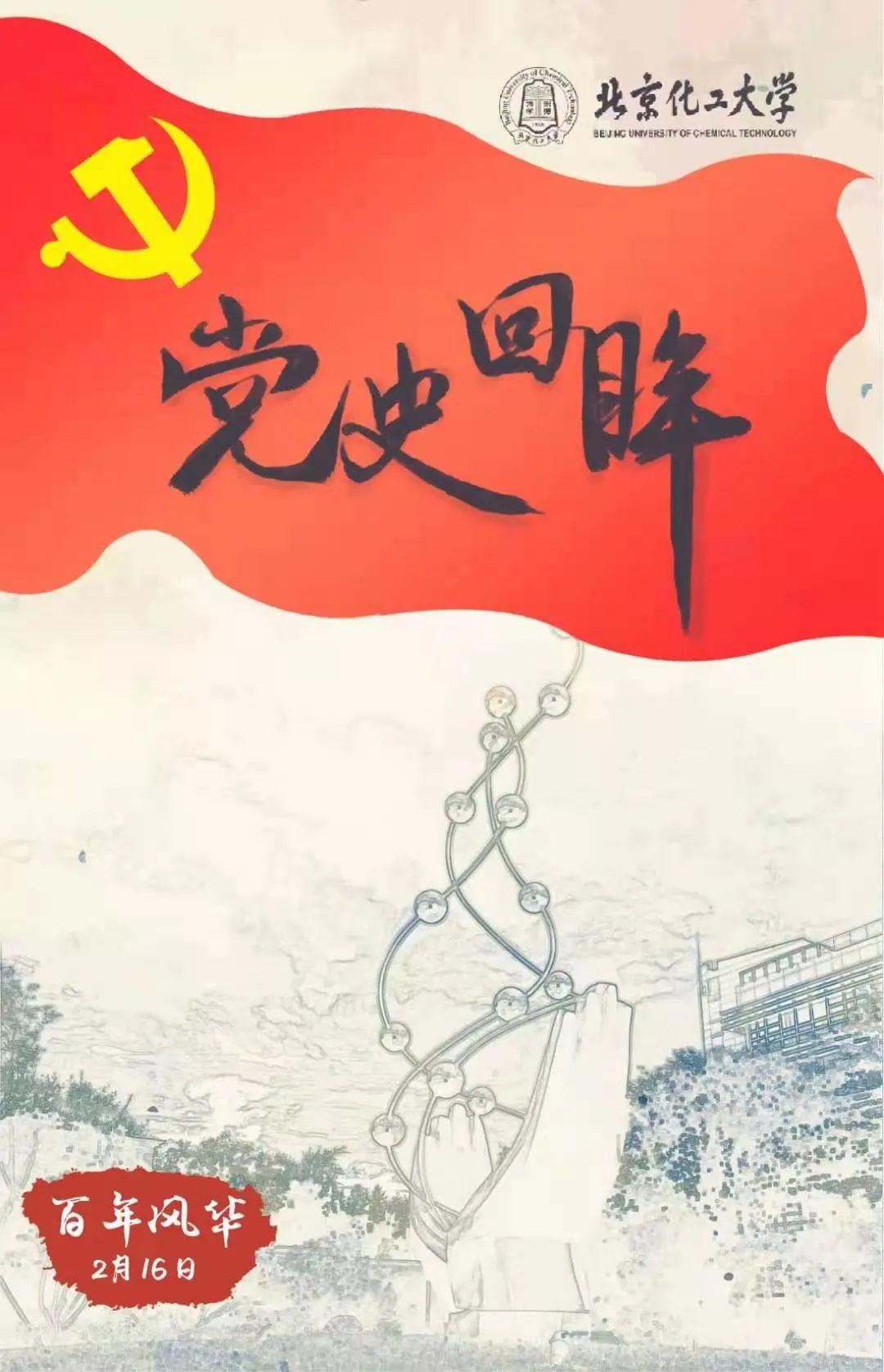百年风华·党史回眸 | 2月16日图片