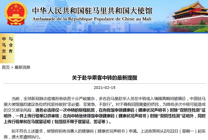 中国驻马里使馆发布关于赴华乘客中转的最新提醒图片