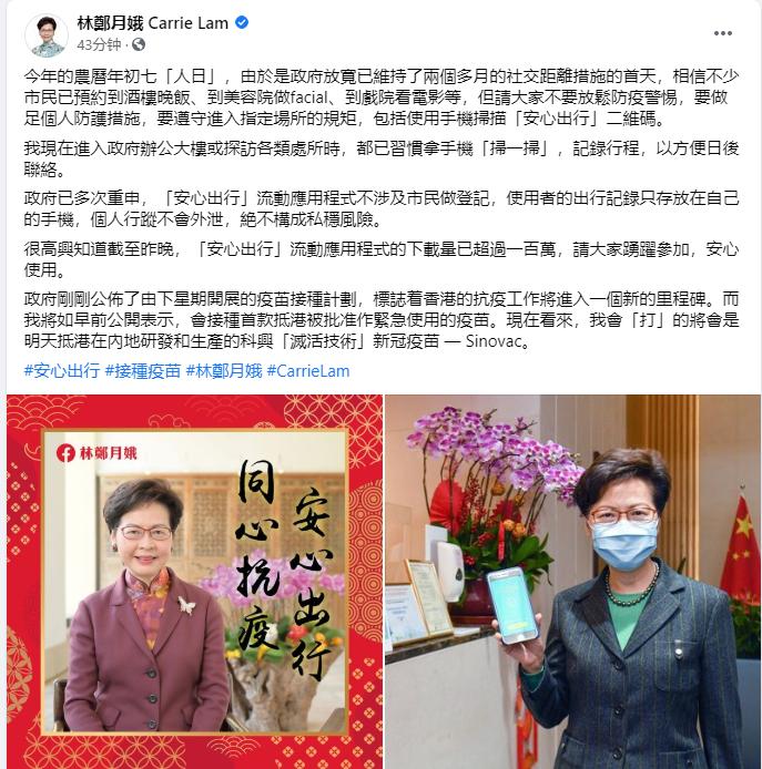 林郑月娥:香港抗疫进入新的里程碑 我将接种国产新冠疫苗图片
