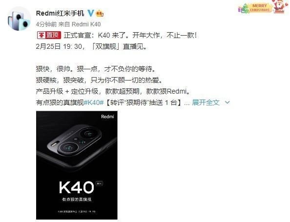 "Redmi K40系列摄像头设计公布!""双旗舰""2月25日见"