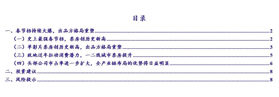 【银河传媒杨晓彤】春节专题丨从春节档看中国电影出品方格局重塑—春节消费专题