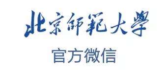 职等您来!北京师范大学诚邀海外人才申报优青(海外)项目