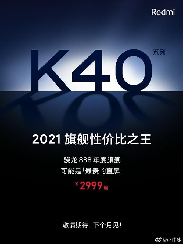 骁龙888极致性价比!Redmi K40系列猛料来袭