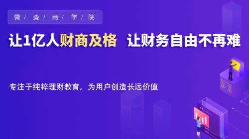 微淼商学院:深耕课程体系 构建财商教育护城河