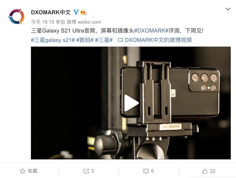 三星Galaxy S21 Ultra DXOMARK相机评分下周公布