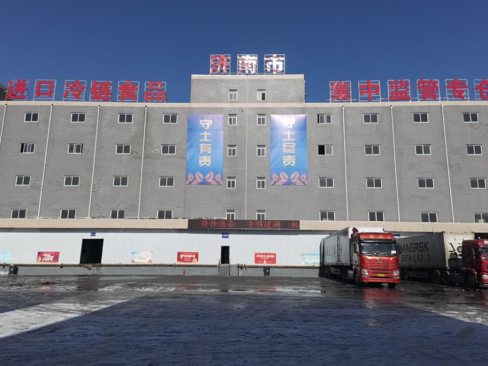 濟南市進口冷鏈食品集中監管專倉重新開倉 累計消殺貨物超萬噸