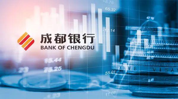第三大股东计划清仓式减持 成都银行如何破局?