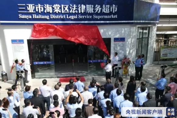 """海南首家""""一站式""""法律服务超市开业图片"""