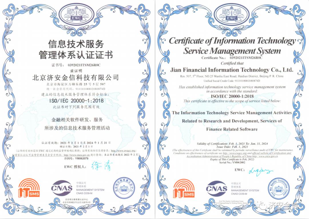 济安金信获得ISO 20000和ISO 27001双体系国际认证