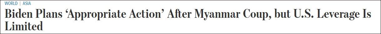 美媒:美国想插手缅甸政局,但与中国相比,手段有限