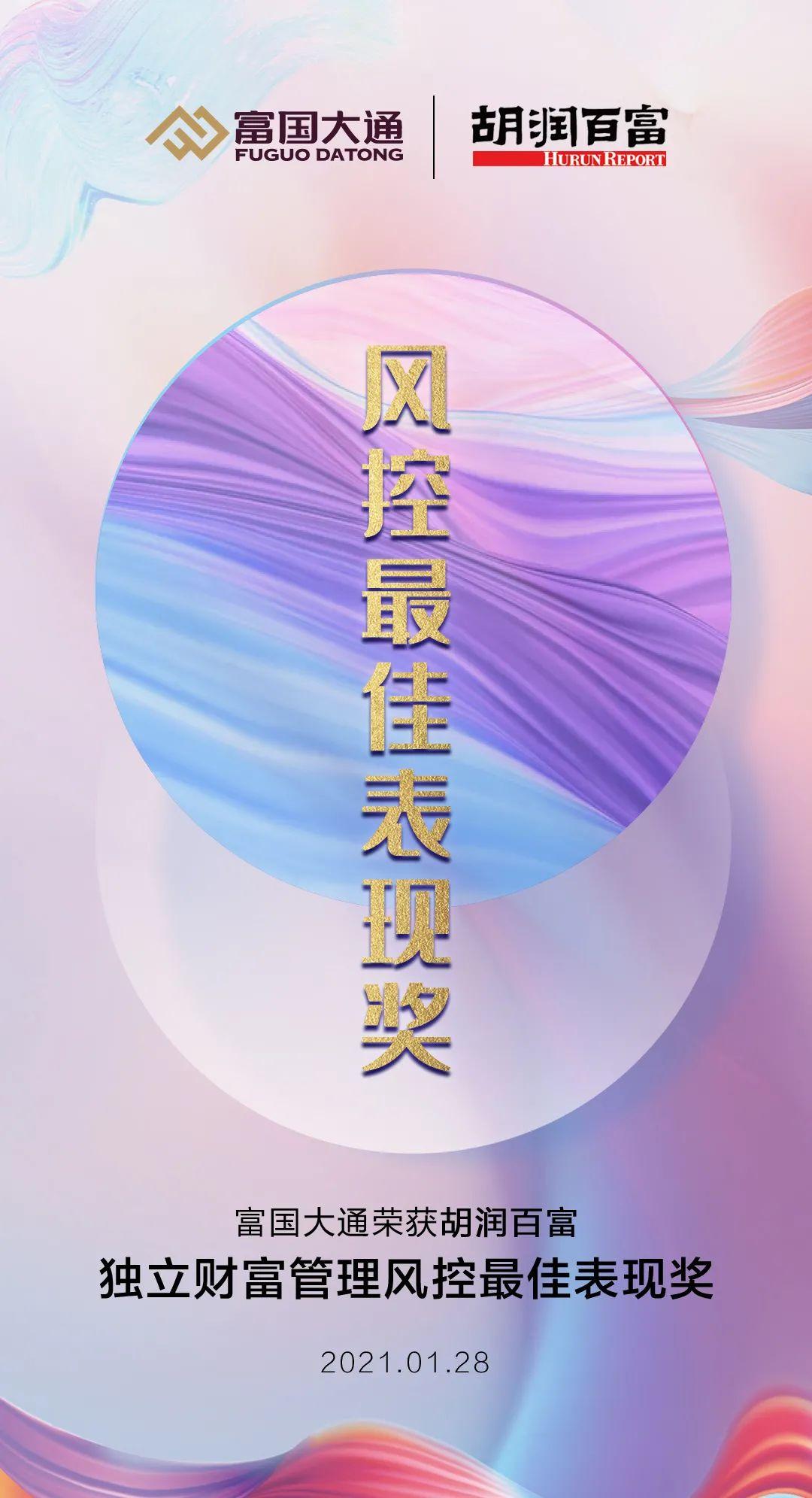 富国大通获奖忙,四度蝉联胡润百富风控最佳表现奖!
