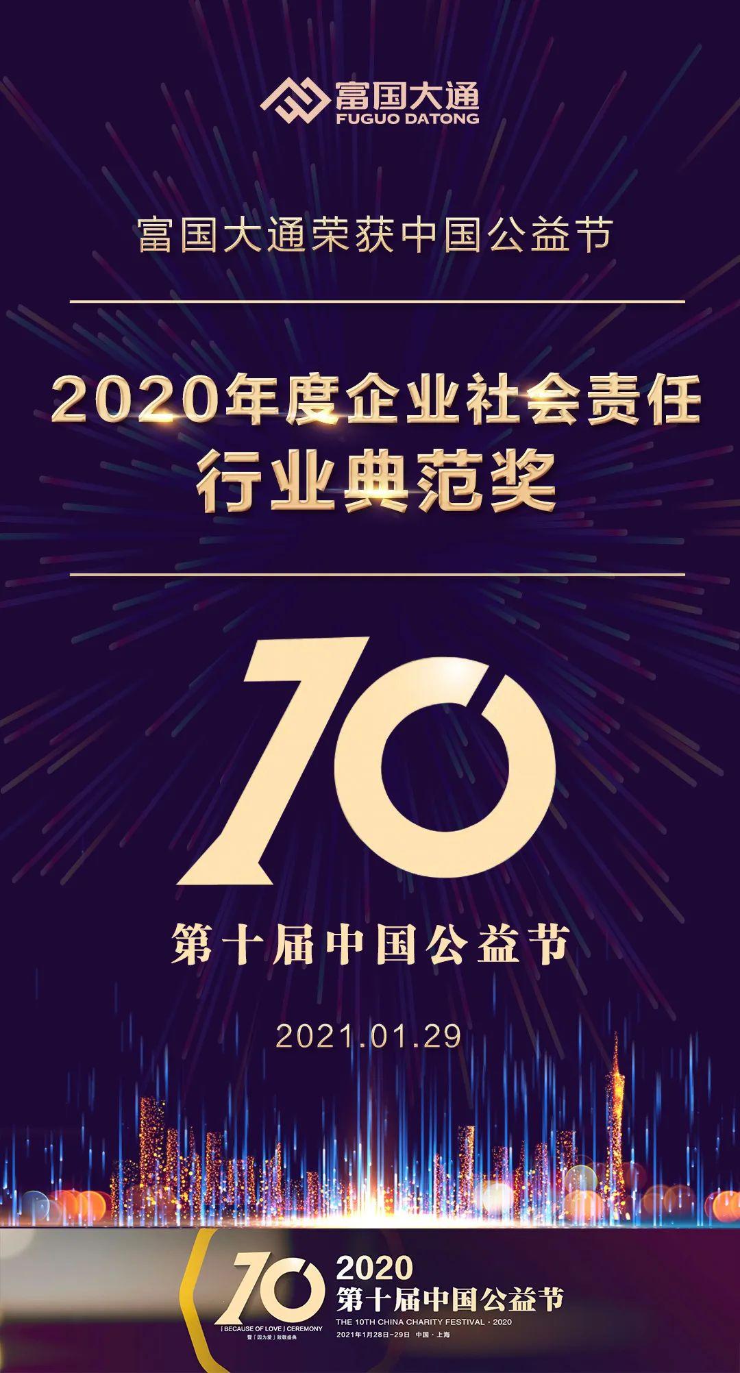 """一起做公益楷模!富国大通喜获第十届中国公益节""""2020企业社会责任行业典范奖""""!"""