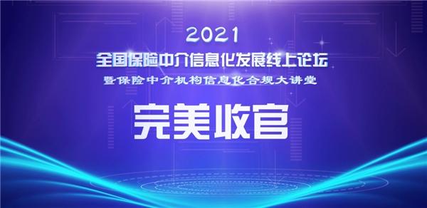 """""""2021全国保险中介信息化发展线上论坛""""完美收官"""