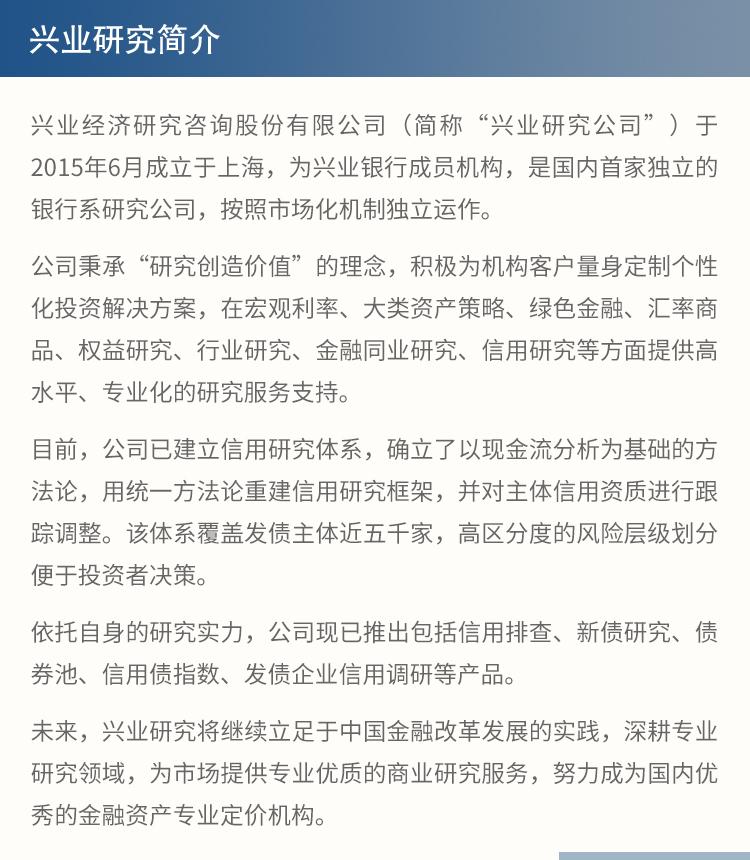 """【动态】兴业研究宏观团队再度斩获""""远见杯""""预测冠军"""