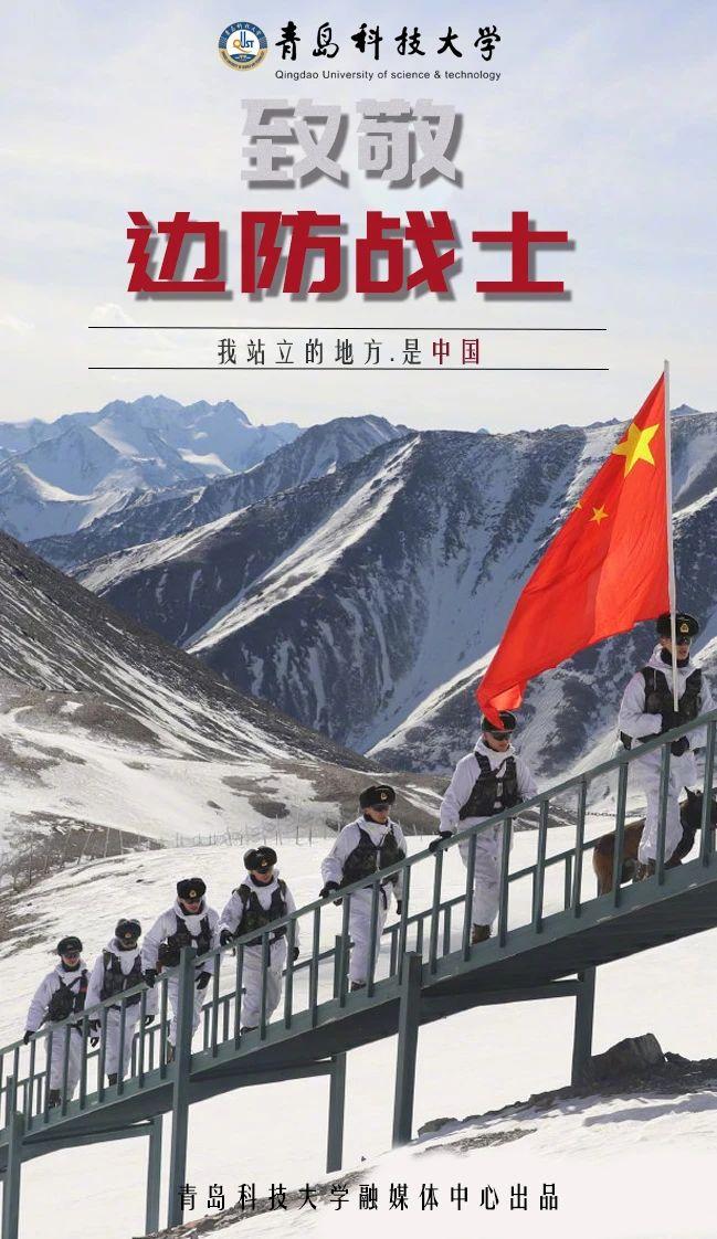 向中国边防军人致敬!图片