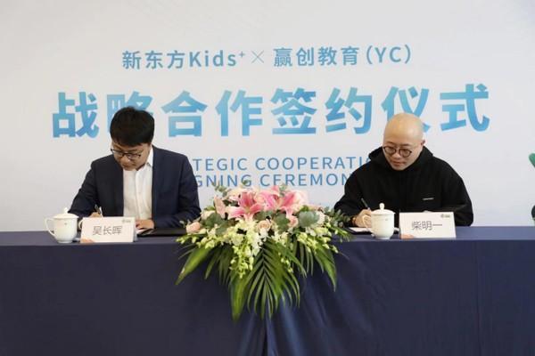 新东方Kids+携手赢创融享 构建TO B市场优质幼儿启蒙教育生态