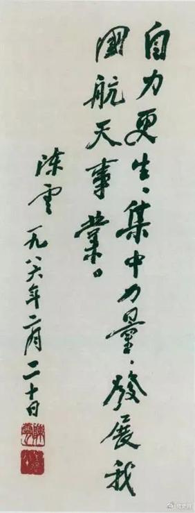 党史百年天天读 · 2月20日