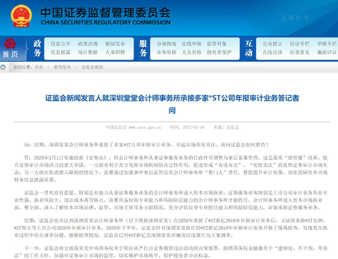 会计所深圳堂堂曾承接多个*ST公司年审 涉嫌违法违规被立案调查