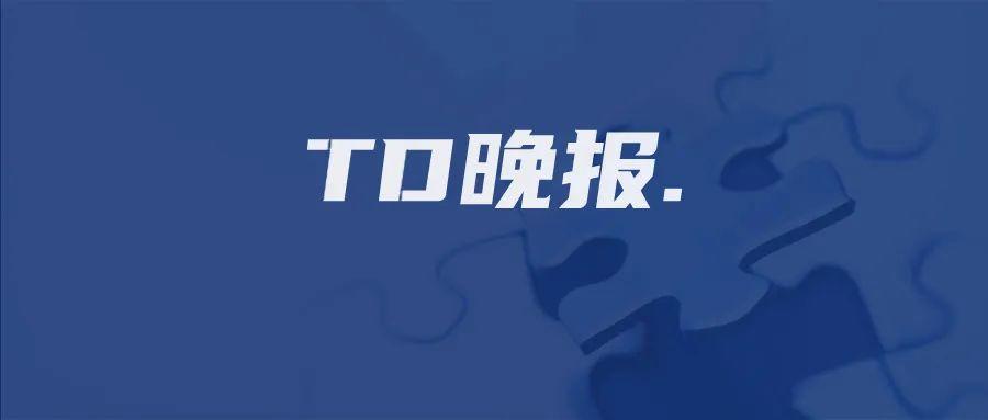 TD晚报|文旅部原副部长李金早被逮捕,雅高以2.39亿欧元出售华住1.5%股份