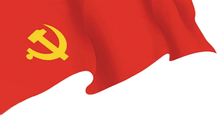 庆建党百年|党史上的今天(2月20日)图片