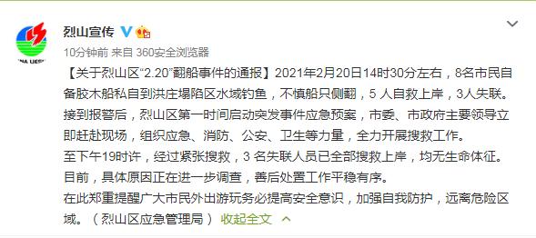 安徽淮北烈山区翻船事件通报:3名失联人员均已死亡图片