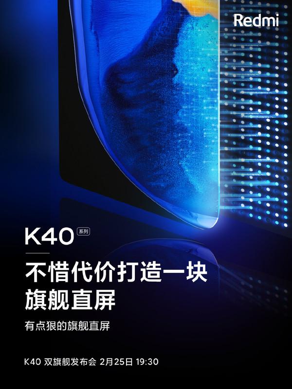 别猜了!Redmi K40采用直屏设计 首款配E4直屏机型