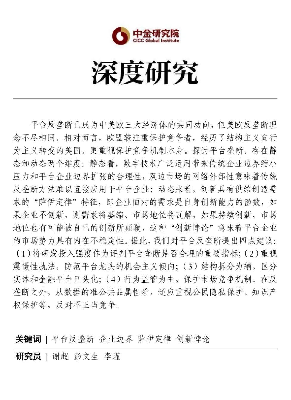 中金:企业边界、萨伊定律与平台反垄断
