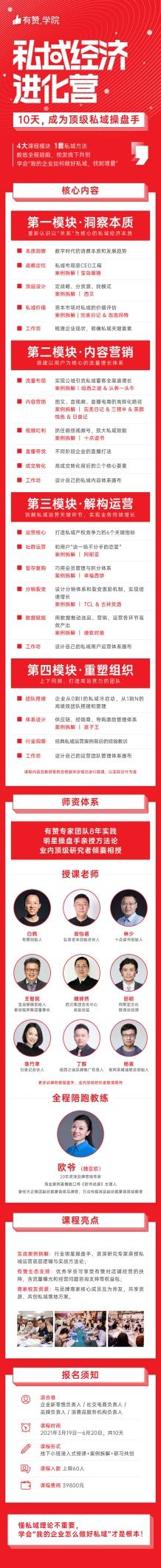 宝岛眼镜2020逆势增长 掌门人王智民加盟有赞《私域经济进化营》当导师