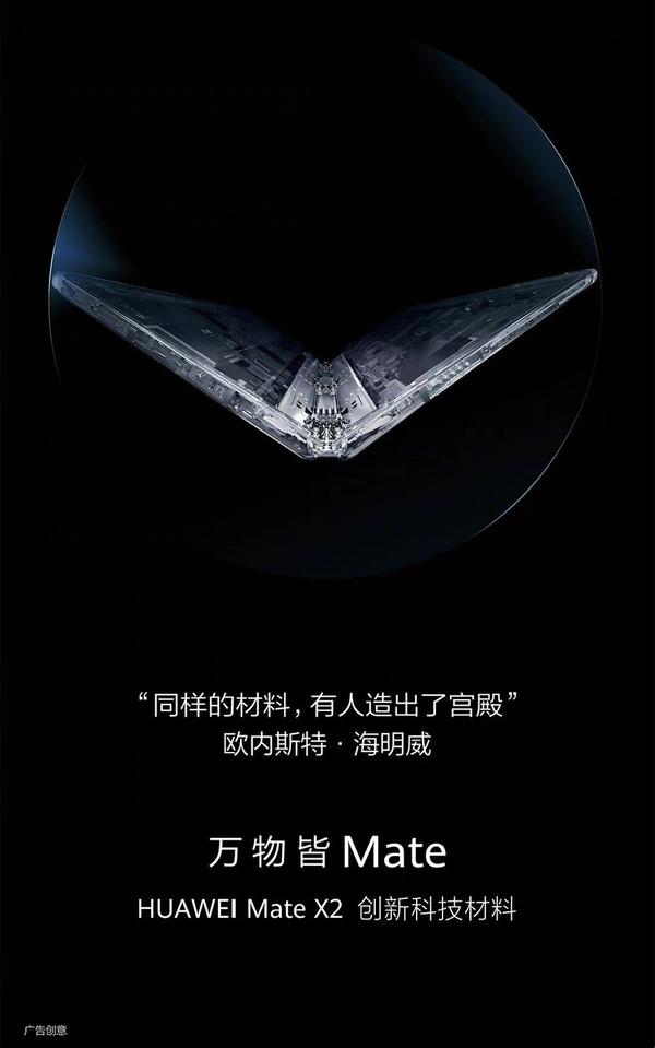 华为Mate X2最新预热海报:创新材料加持 精密无比