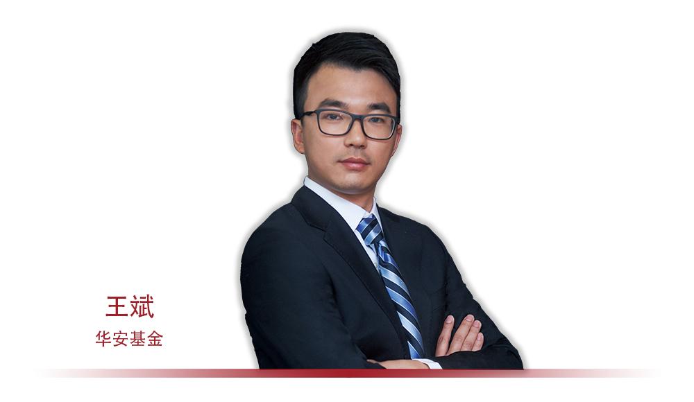 基金经理 | 华安基金王斌:非典型的消费基金经理