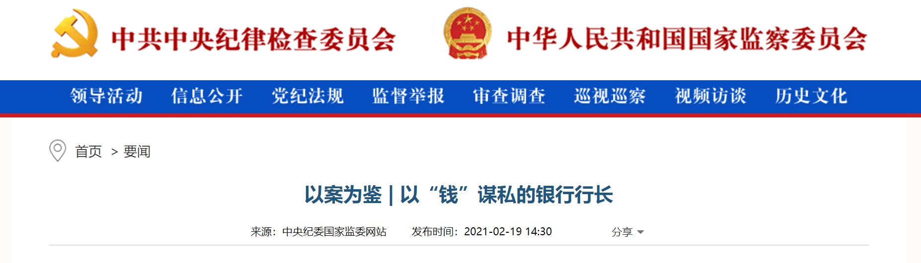 原烟台银行行长受贿720余万 违规放贷致超9000万元贷款逾期