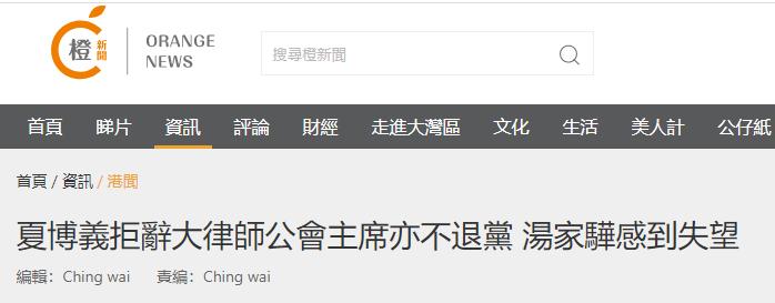 被质疑有英国政党背景后,夏博义拒辞香港大律师公会主席,大律师汤家骅:失望!图片