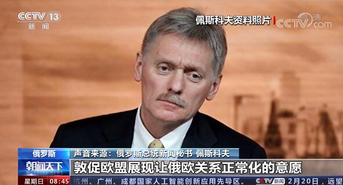 俄总统新闻秘书表示欧盟改善俄欧关系的意愿不足