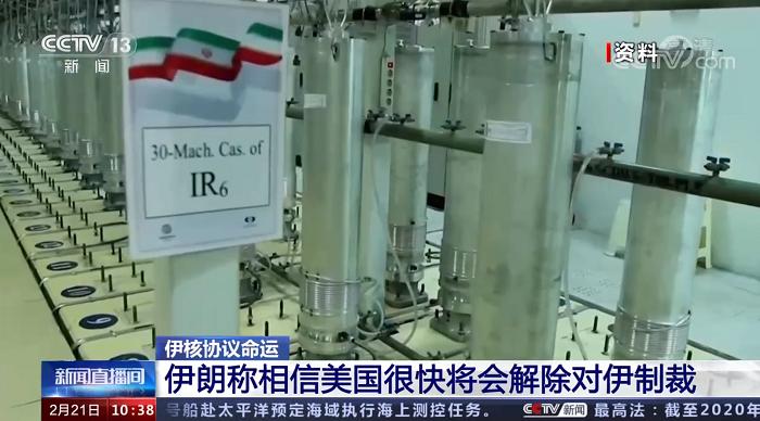 伊朗称相信美国很快将会解除对伊制裁