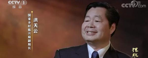 洪天云任国家乡村振兴局副局长 此前担任国务院扶贫办副主任