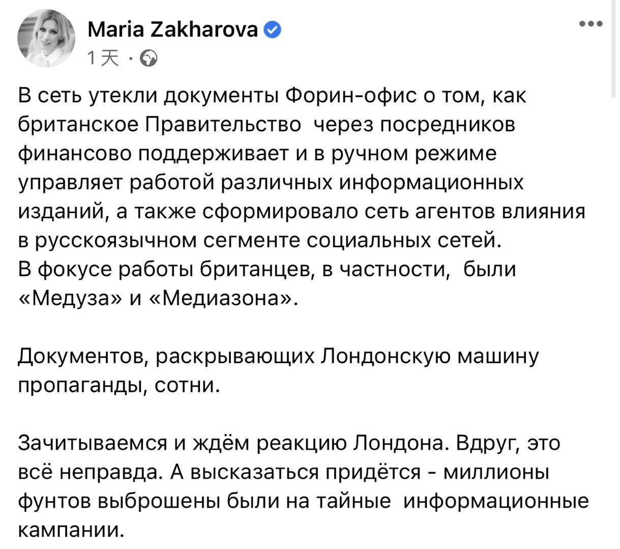 俄外交部发言人:英国通过代理人操控俄境内媒体