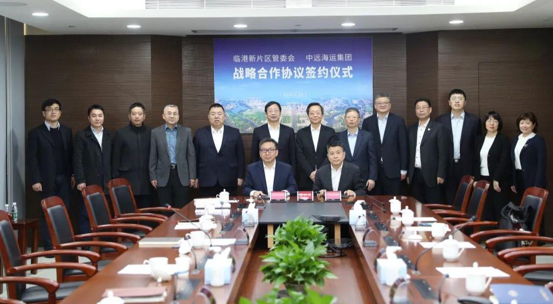 中远海运集团与上海临港新片区管委会开展战略合作