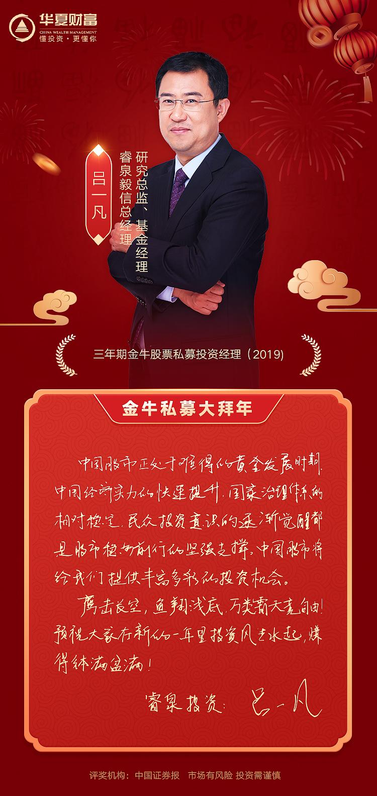 睿泉毅信吕一凡:中国股市将提供丰富多彩的投资机会