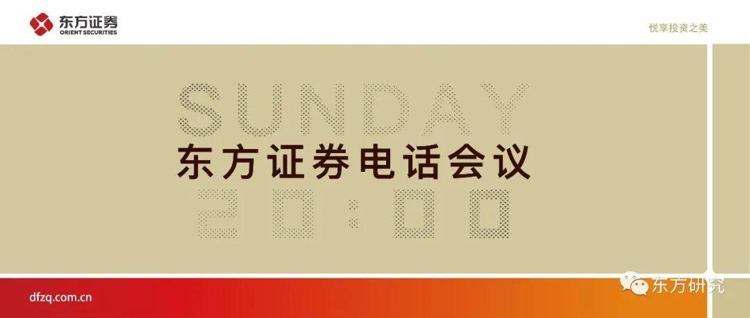 【东方证券电话会议】布局性价比 @2月21日(周日)晚8点