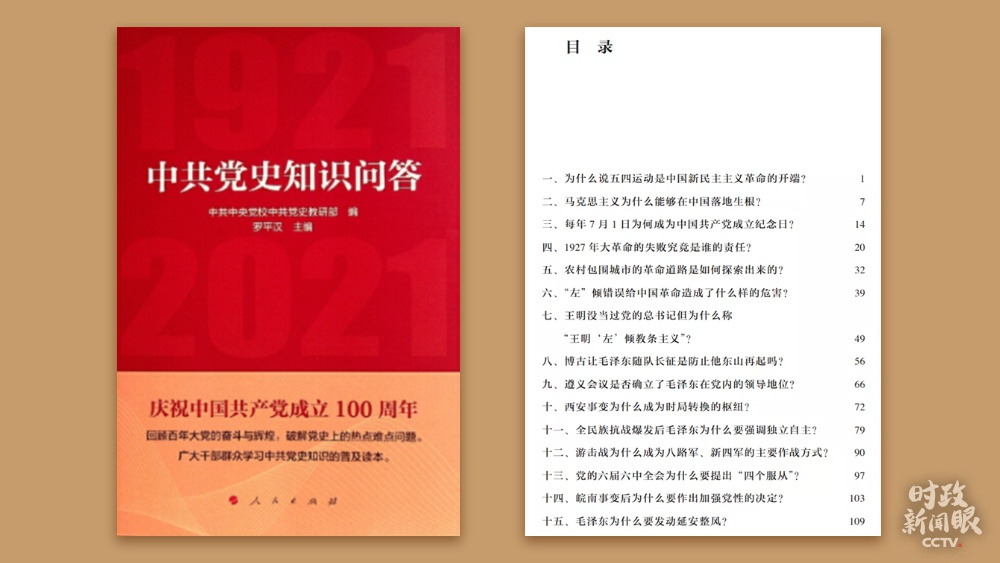 △庆贺建党百年,党史册本热销。这是克日出书的《中共党史常识问答》一书。