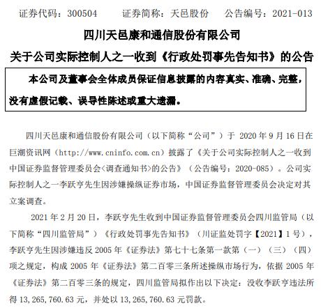 天邑股份实控人之一操纵证券市场坐实,遭罚没2600余万