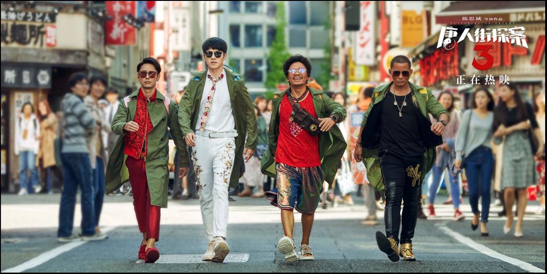 《唐人街探案3》屡破纪录引外媒关注点赞 国产IP电影正在被世界看到