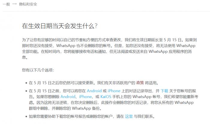 除非用户同意新的隐私政策 否则WhatsApp将禁用消息服务