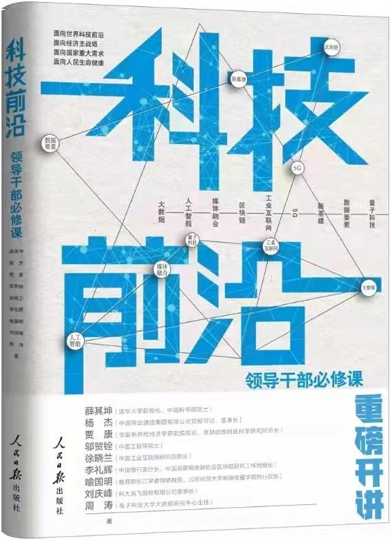 书讯 | 贾康等专家主笔《科技前沿:领导干部必修课》