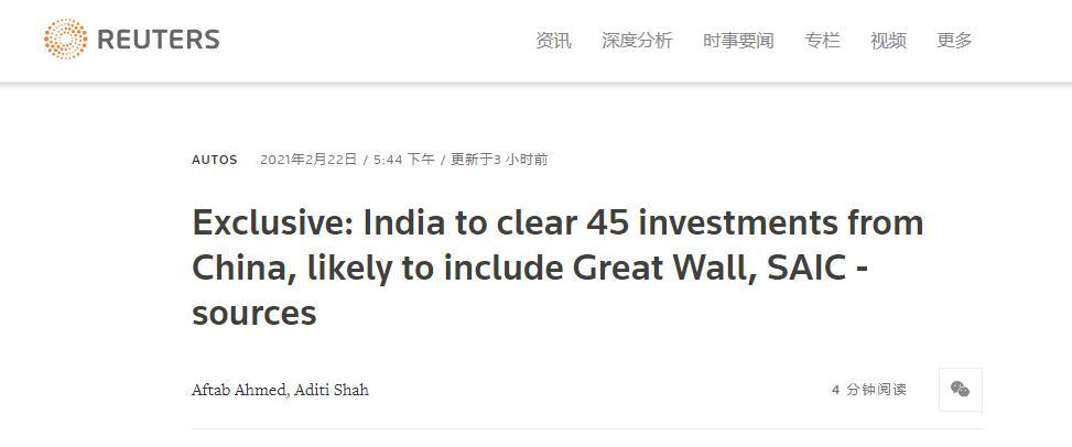 外媒:印度将批准45项来自中国的投资提案图片
